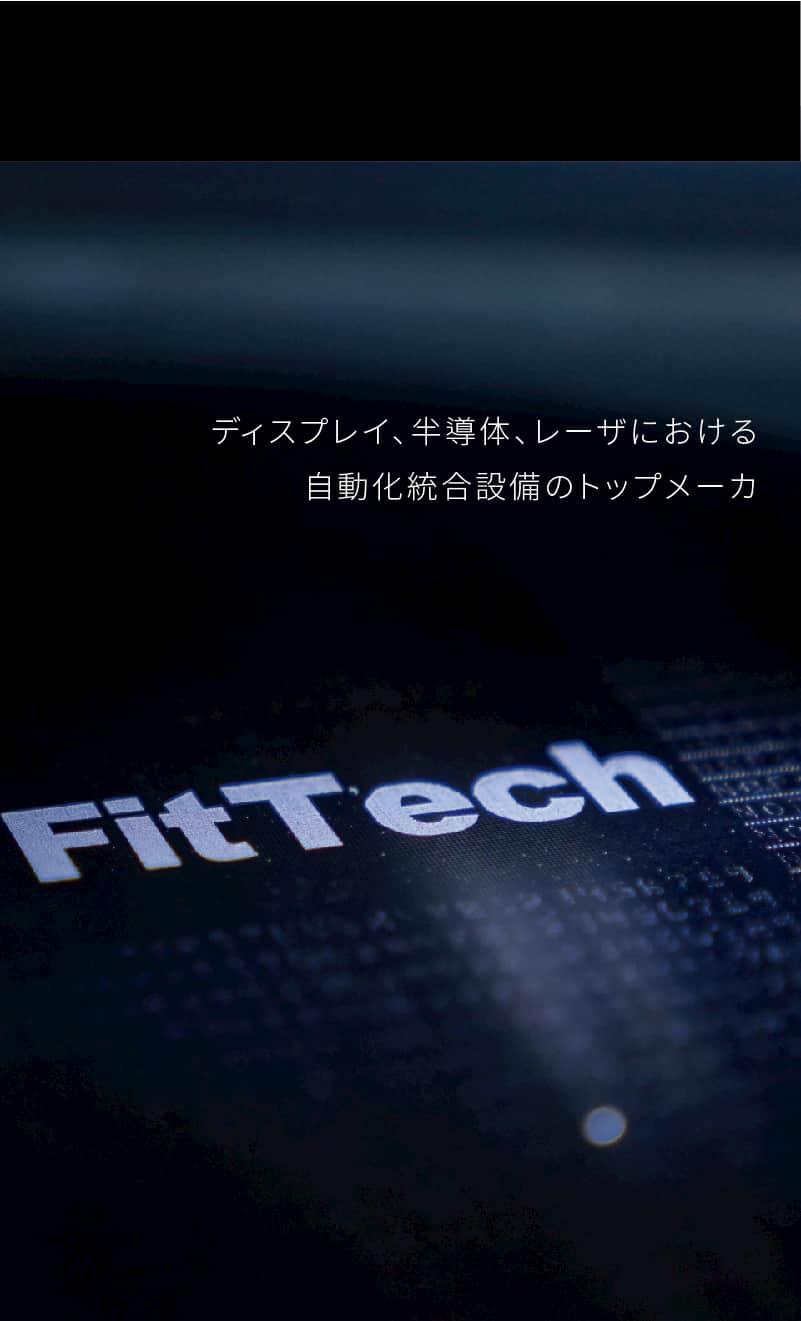 惠特科技 FitTech