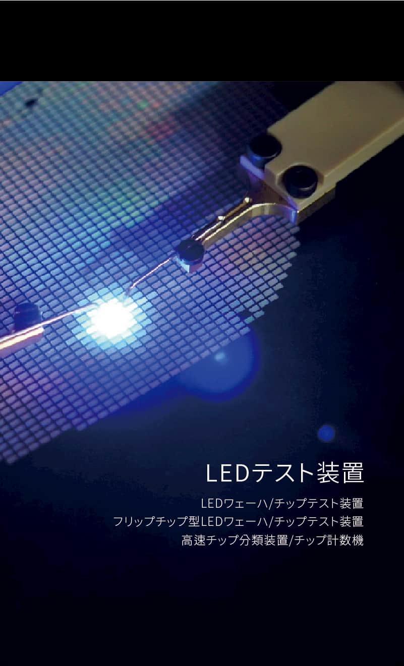 LEDテスト装置